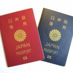 パスポートでお金を借りることも可能?気を付けるべき点は?