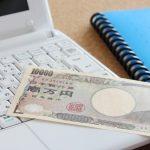 1日1万円を稼ぐ方法~騙されずに確実に稼ぐポイントとは?
