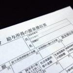 収入証明書不要のキャッシングが出来る条件と注意点