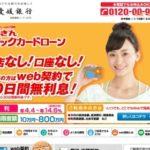 愛媛銀行カードローンの在籍確認~各プランの違いは?