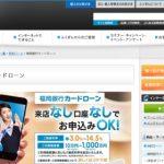 福岡銀行カードローンの審査や在籍確認はどうなっている?