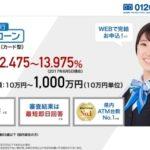 広島銀行カードローン~審査基準や在籍確認について