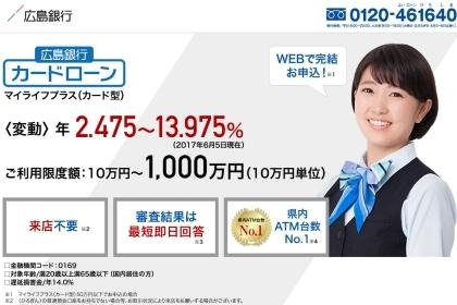 広島銀行カードローン
