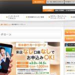 熊本銀行カードローンの在籍確認や審査における注意点